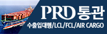 PRD통관
