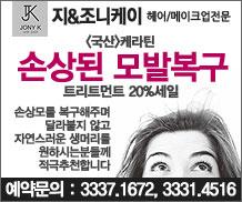 브라질상파울로한인타운봉헤찌로 조니케이샾-JonyK